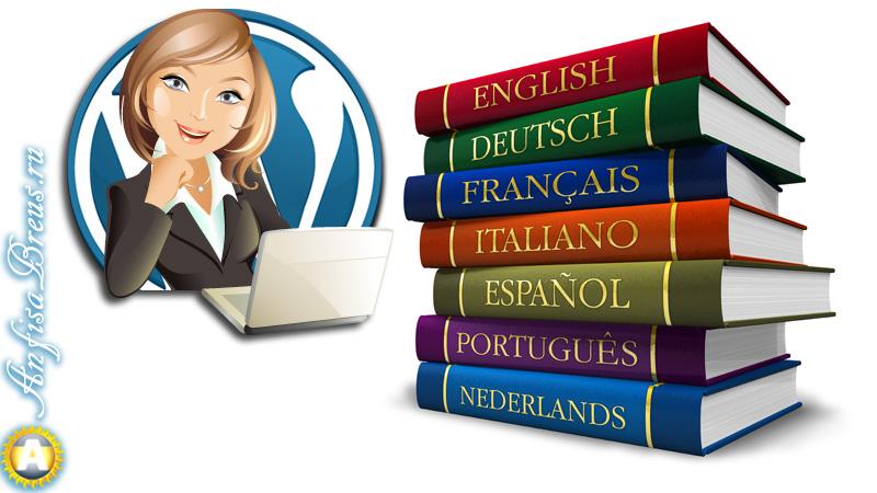 Как Перевести Тему WordPress