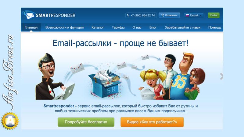 Смартреспондер (Smartresponder.ru) не работает, что делать? Самое быстрое решение.