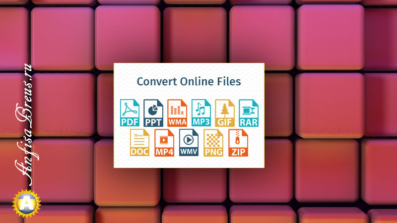 Как конвертировать любые файлы из одного формата в другой онлайн