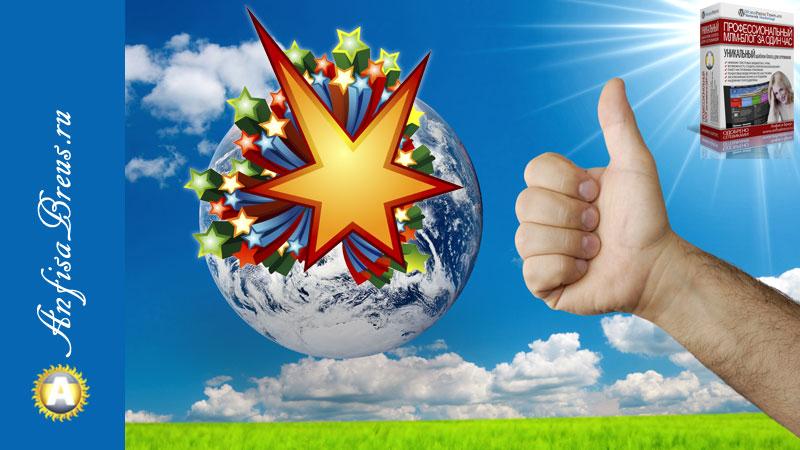 Создание бизнес-блога и 5 шагов как стать Интернет звездой