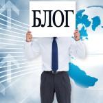 Блог как средство продвижения бренда или бизнеса в Интернет. Секреты создания и настройки бизнес-блога.
