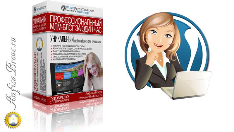 Запись вебинара: «Блог как средство продвижения бренда или бизнеса в Интернет. Секреты создания и настройки»