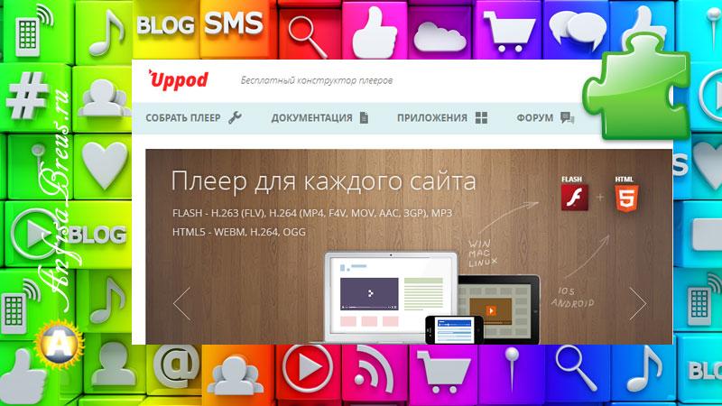 Флеш плеер для сайта на WordPress — плагин от Uppod