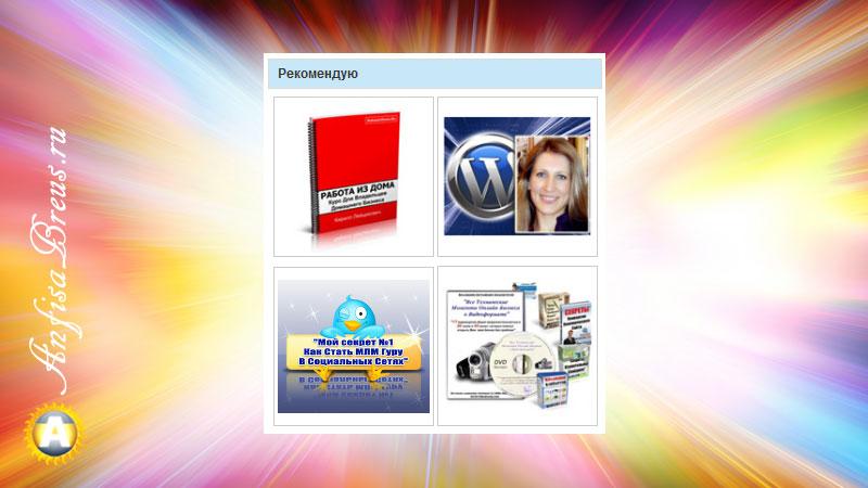 WP125 плагин для размещения рекламы в боковой колонке блога. Проблема с отображением баннеров.