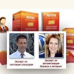 Почтовые спонсоры. Александр Охапкин и его эффективная Система Активной Рекламы или Раскрутки.