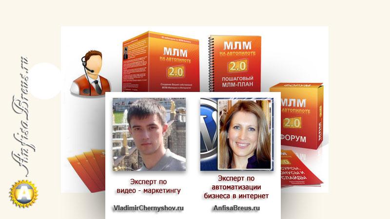 Видео маркетинг. Владимир Чернышов раскрывает свои секреты создания и обработки видео роликов
