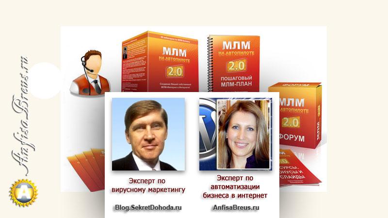 Вирусный маркетинг Владимира Терещенко