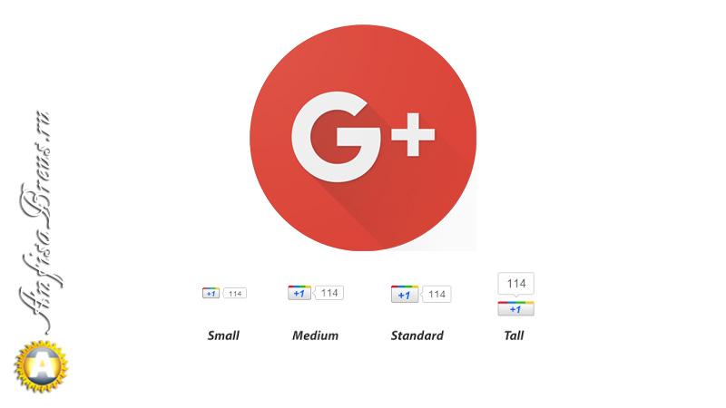 Кнопка Google +1. Как правильно установить кнопку Google +1 на блог WordPress