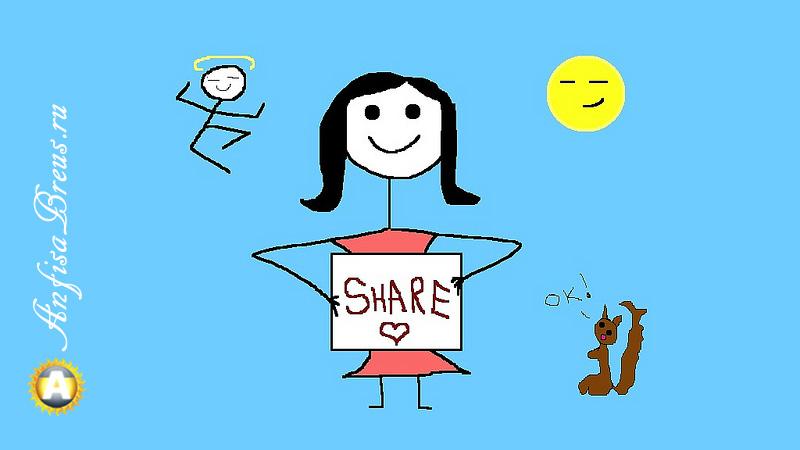 Зачем нужны кнопки поделиться (share) на блоге?