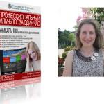 Запись вебинара Как создать профессионально настроенный МЛМ-Блог за 1 час самостоятельно и без слез