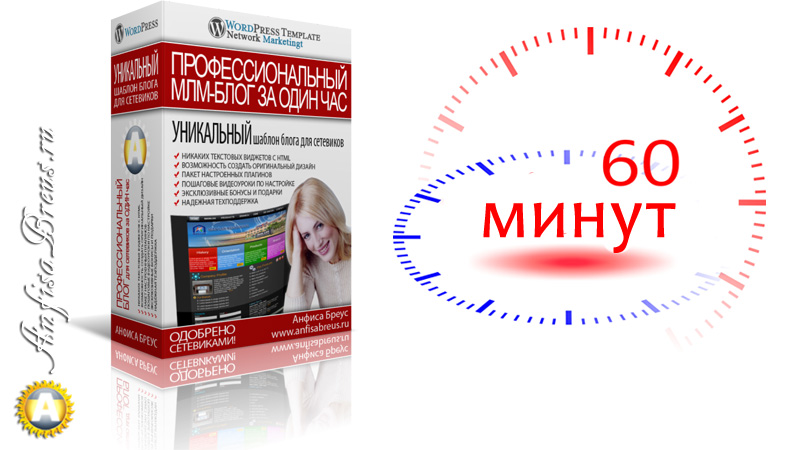 А Вы верите, что за 1 час можно создать профессионально настроенный МЛМ-Блог?