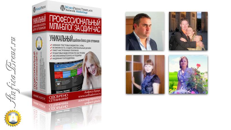 """победители конкурса на самый креативный дизайн блога созданного на уникальном млм-шаблоне Inspiration"""""""