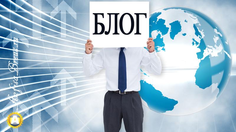 Узнайте, как бизнес блог поможет новичку стать интернет предпринимателем.