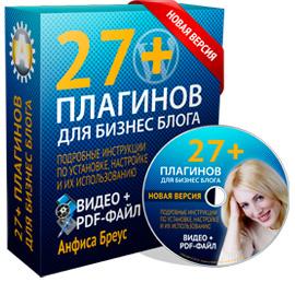 27plugins_form2