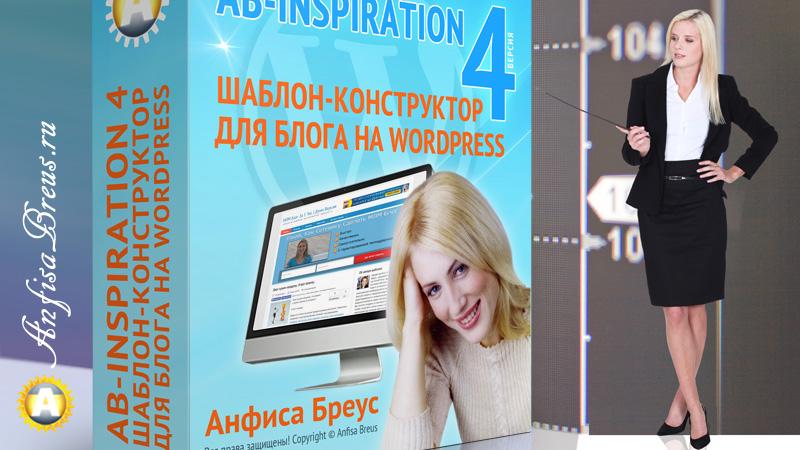 Обзор обновления шаблона AB-Inspiration 4.0 для бизнес блога на Вордпресс