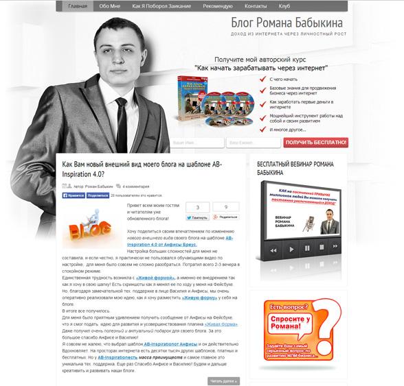 11-romanbabykin.ru