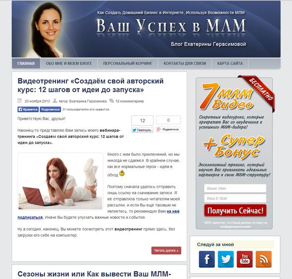 15-www.ekaterinagerasimova.ru