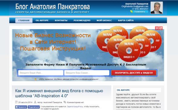 anatolipankratov.ru