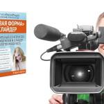 Как установить видеофон на блоге с помощью плагина WPForm.ru «Живая Форма»