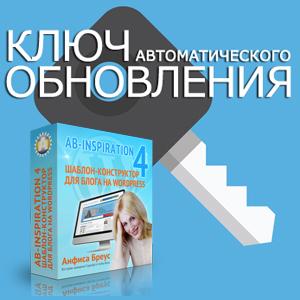 Ключ автоматического обновления AB-Inspiration