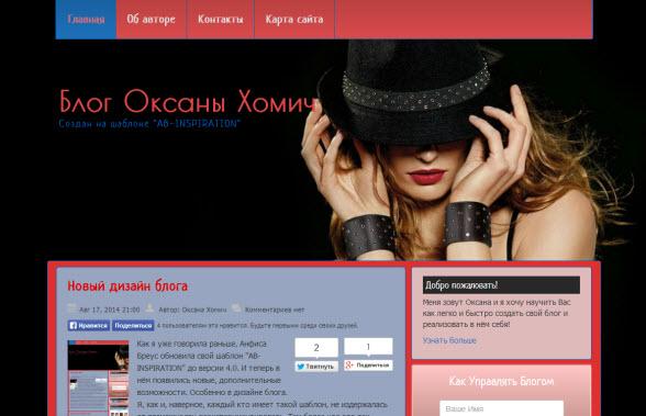 oksanahomich.ru