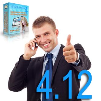 Шаблон AB-inspiration-4.12