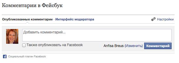 Как комментариях на фейсбук
