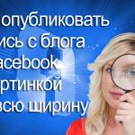 Как опубликовать запись с блога в Facebook с картинкой на всю ширину
