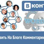 Как установить на блоге комментарии вконтакте