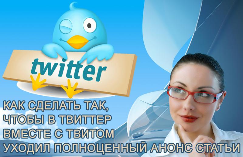 Репост в Твиттер с фото