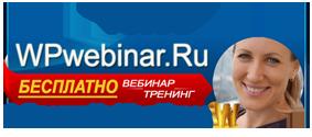 WPwebinar.ru