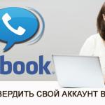 Как подтвердить свой аккаунт в фейсбук