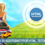 Что скрыто за аббревиатурой html-tag-css