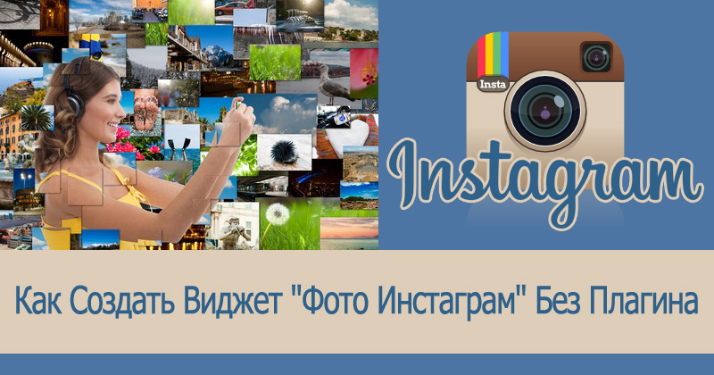 Как создать виджет фото инстраграм