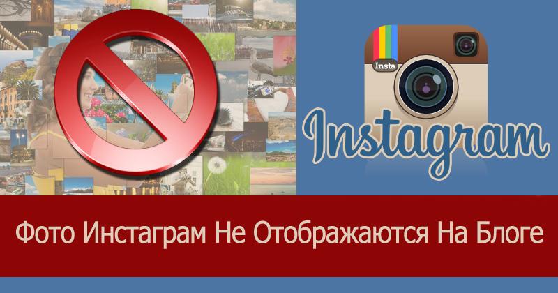 Фото в Инстаграм не отображаются на блоге