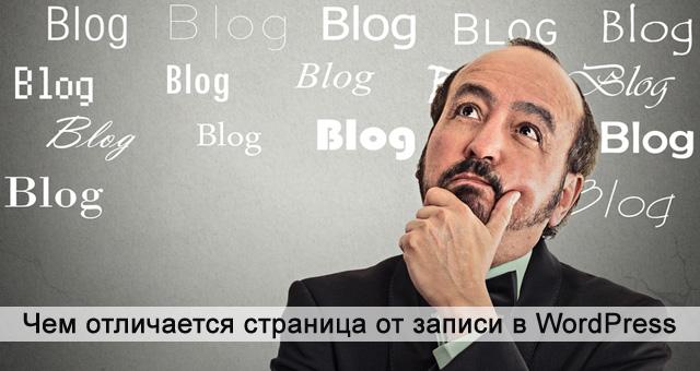 В чем разница страницы от записи в WordPress