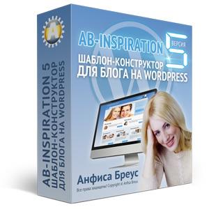 Уникальный шаблон AB-Inspiration для блога на WordPress