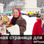 Входная страница для блога на WordpPress - wphomepage.ru