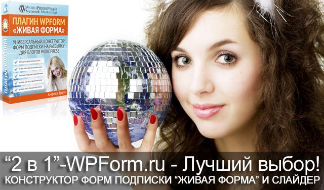 anfisabreus.ru-wpform.ru -конструктор форм подписки на блоге и слайдер