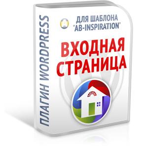 Плагин Входная страница для шаблона AB-Inspiration