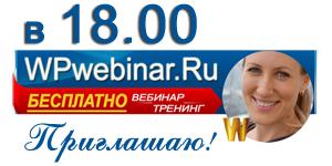 wpwebinar.ru-anfisabreus.ru