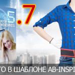 Что нового в шаблоне AB-Inspiration