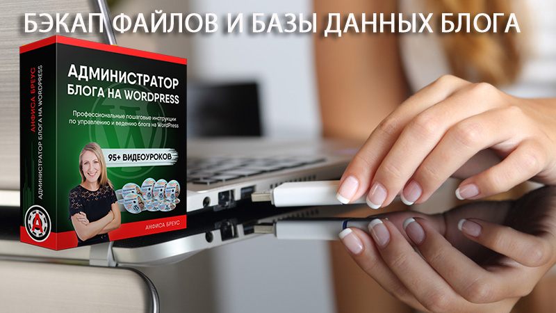 Бэкап файлов и базы данных WordPress