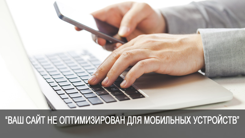Ваш сайт не оптимизирован для мобильных устройств