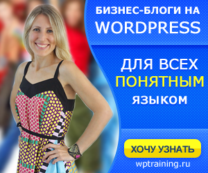 «Пошаговые инструкции по управлению и ведению блога на WordPress» .