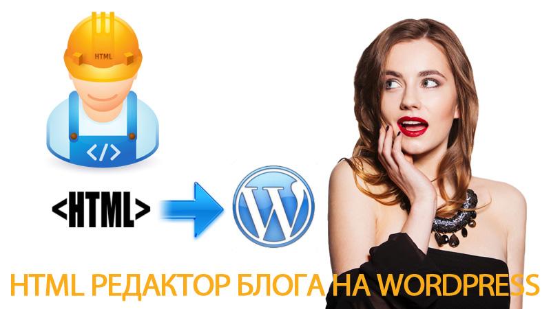 HTML редактор Блога на WordPress