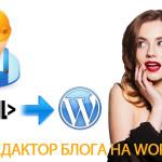 HTML редактора блога на WordPress