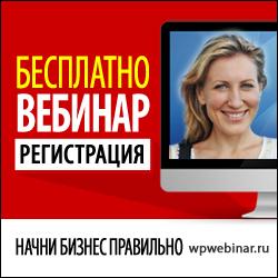 Живые вебинары по WordPress Anfisa Breus