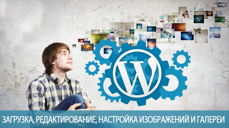 Загрузка, редактирование, настройка изображений и галереи в WordPress