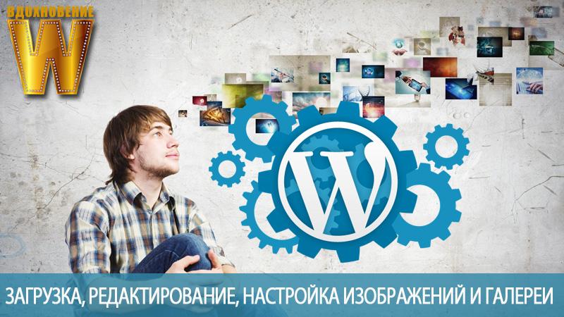 Загрузка, редактирование, настройка изображений и галереи в WordPress
